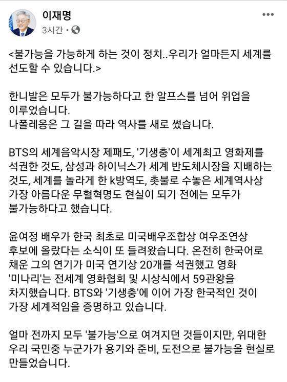이재명 경기지사 페이스북 화면 캡처