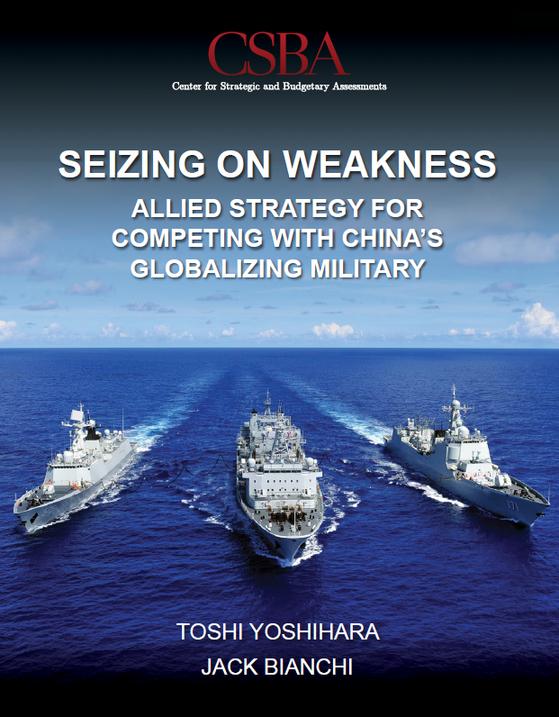 미국 전략 및 예산평가센터(CSBA)의 보고서 '약점 잡기: 세계적인 중국 군대와 경쟁하기 위한 연합 전략'(Seizing on Weakness: Allied Strategy for Competing with China's Globalising Military) 표지.