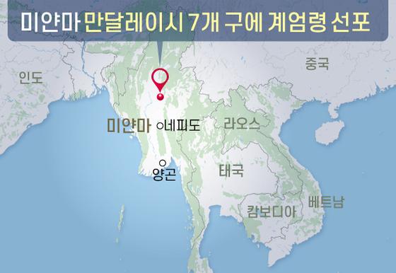 미얀마 만달레이시 7개 구에 계엄령 선포.