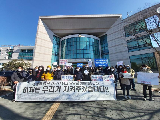 화성 산안마을 살처분 반대 집회. 연합뉴스