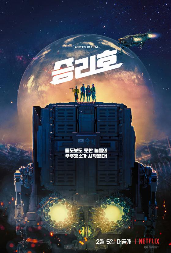 2월 5일 넷플릭스로 공개된 조성희 감독의 우주SF 영화 '승리호'의 공식 포스터. [사진 넷플릭스]