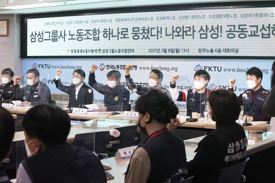 삼성그룹 산하 노조들이 8일 오후 서울 영등포구 한국노총 대회의실에서 기자회견을 열고 '2021년 임금 인상 및 제도개선 공동요구안'을 발표한 뒤 구호를 외치고 있다. 연합뉴스