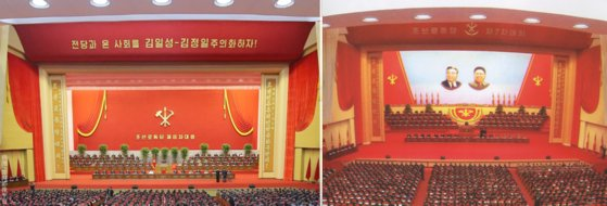 지난 1월 5일부터 12일까지 열린 북한 8차 당대회(왼쪽)와 지난 2016년 5월 6일부터 9일까지 열린 북한 7차 당대회(오른쪽). [세계지식 캡처]