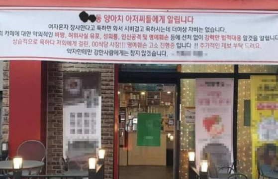 A씨가 카페 앞에 내건 '양아치 현수막'. [온라인 커뮤니티 캡처]