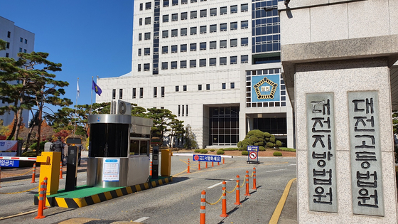 대전지방법원 자료사진. 신진호 기자