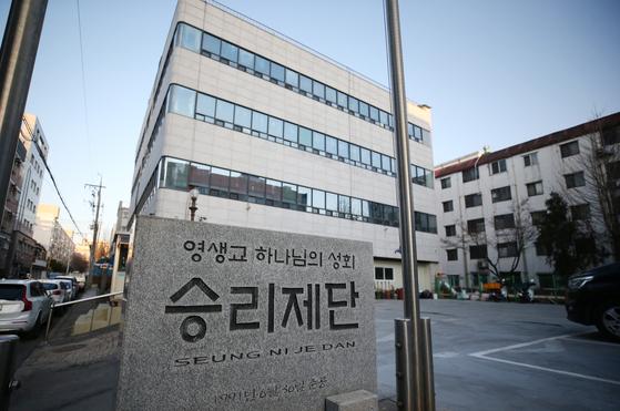 지난 9일 신종 코로나바이러스 감염증(코로나 19) 집단감염이 발생한 경기 부천시 괴안동 승리제단 건물 전경. 연합뉴스