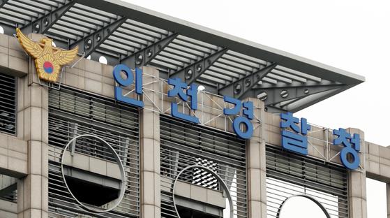 인천경찰청. 연합뉴스