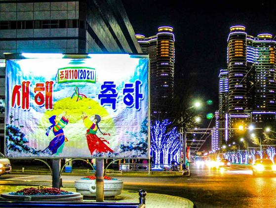 20201년 새해를 맞이하는 평양시내 거리 풍경 [노동신문=뉴스1]