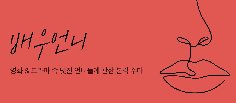 전지적 김태리 시점 '승리호'…화투치는 SF판 영웅본색 [배우 언니]