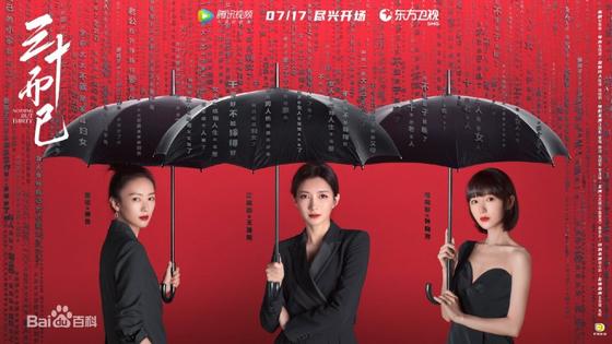 요즘 젊은 중국 여성들을 그린 드라마 '겨우 서른' [사진 바이두바이커]