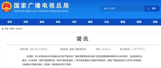 지난 12일 자정 중국 국가라디오방송총국이 홈페이지에 올린 영국공영방송(BBC) 월드 채널 퇴출 통지문. [인터넷 캡처]