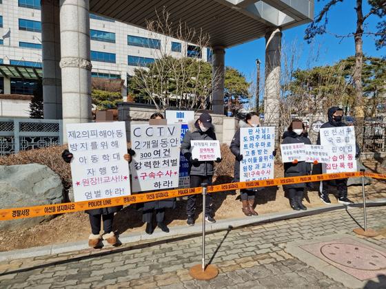 인천 국공립어린이집 피해아동 학부모들이 인천검찰청 앞에서 피켓을 들고 학대 보육교사의 처벌을 촉구하고 있다. 심석용 기자