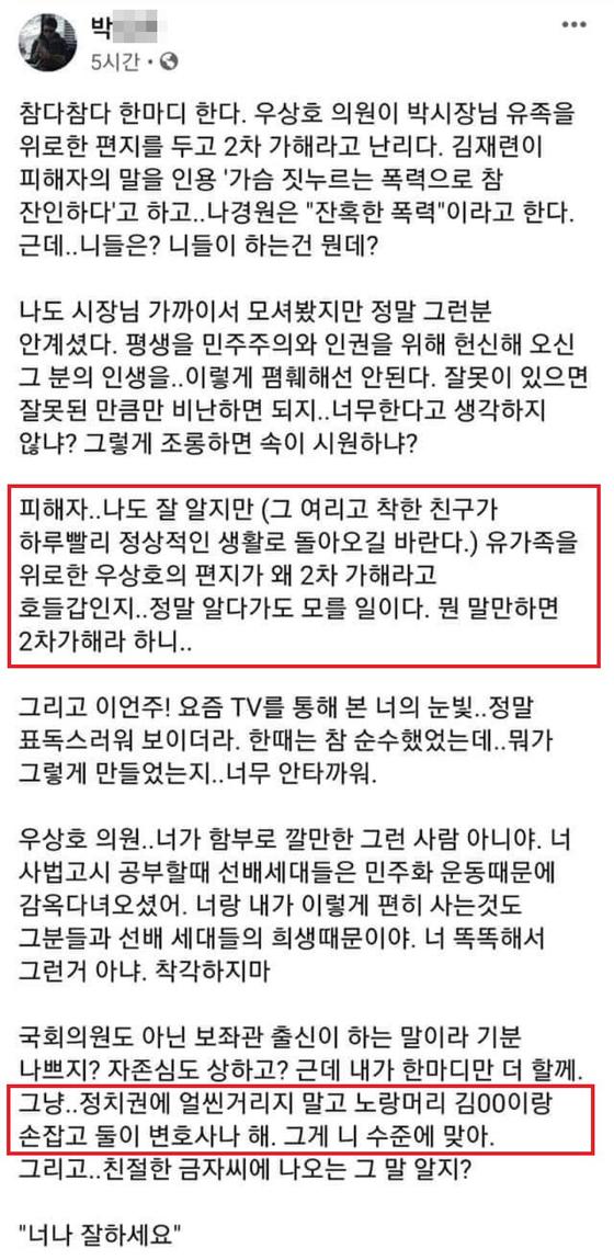우상호 캠프 상황실장인 박 모씨가 지난 13일 자신의 페이스북에 올린 글. [페이스북 캡처]