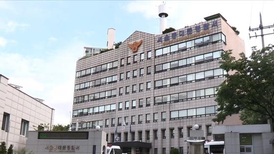 동대문경찰서. [사진 연합뉴스TV 제공]