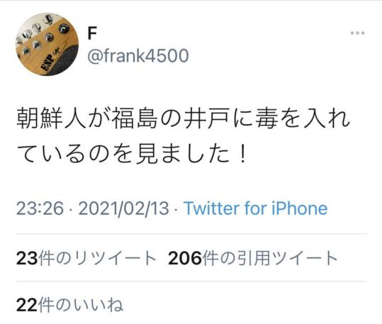 ″조선인이 후쿠시마(福島) 우물에 독을 타고 있는 것을 봤다!″는 내용의 트윗. 현재 해당 트위터 계정은 삭제된 상태다. 트위터 캡처=연합뉴스