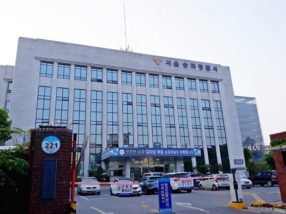 서울 송파경찰서 자료사진. 연합뉴스