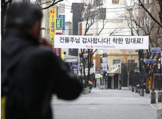 지난해 3월 서울 종로구 인사동 거리에 착한 임대료 운동에 감사함을 표하는 현수막이 걸려 있다. 뉴스1
