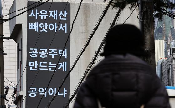 사유재산 침해VS공공의 이익…변창흠이 쏘아올린 토지수용 논란
