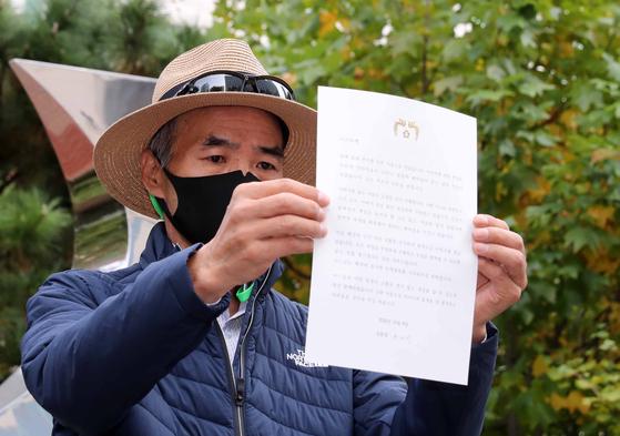 서해 북단 소연평도 해상에서 실종됐다가 북한군에 사살된 해양수산부 공무원의 형 이래진 씨가 지난해 10월 인천시 연수구 해양경찰청 앞에서 기자회견을 하던 도중 문재인 대통령으로부터 받은 편지를 공개하고 있다. 김상선 기자