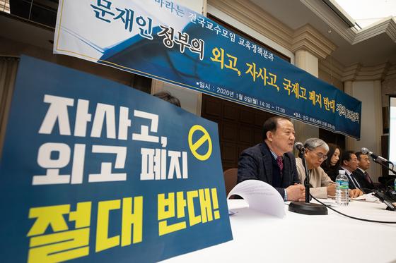 지난해 1월 6일 서울 중구 프레스센터에서 열린 사회정의를 바라는 전국교수모임 교육정책분과 주최 '문재인 정부의 외고, 자사고, 국제고 폐지 반대 기자회견 및 정책토론회'가 열리고 있다. 뉴스1