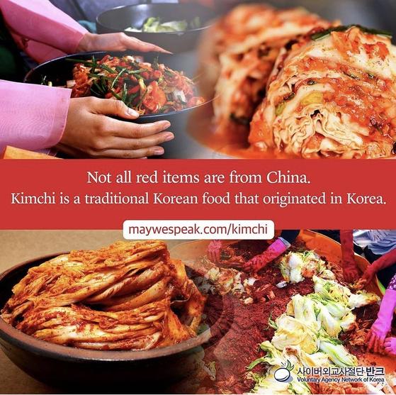 '빨갛다고 다 중국의 것이 아닙니다. 김치는 한국에서 시작된 한국 고유의 전통음식입니다'라고 호소하는 반크의 디지털 캠페인. 반크
