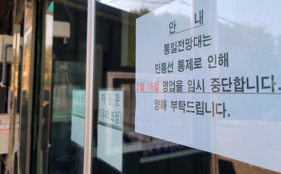 동해안 민통선 부근에서 북한 민간인으로 추정되는 귀순 사건으로 16일 강원도 고성군 현내면 마차진리 통일전망대 매표소에 영업중단을 알리는 안내문이 붙어있다. [연합뉴스]