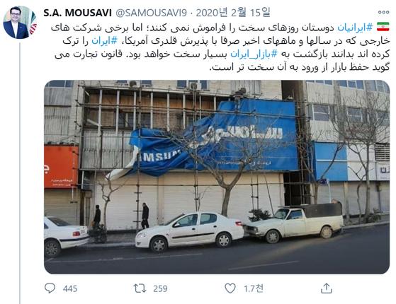 세예드 압바스 무사비 이란 외무부 대변인은 지난해 2월 15일 자신의 트위터에 삼성 간판이 내려지는 장면을 올리며 ″미국의 괴롭힘에 동조해 이란 시장을 떠난 외국인들은 이란 시장 복귀가 어려울 것이라는 것을 알아야 한다″고 했다.