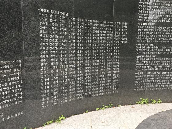 위안부 피해 할머니 247명의 명단이 새겨진 남산 '기억의 터' 기림비. 중앙포토