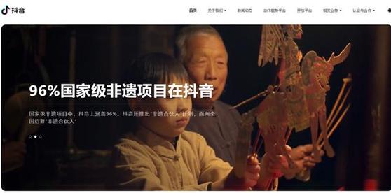 15초의 짧은 동영상을 통해 자신을 알리는 플랫폼인 틱톡의 중국 버전 '더우인'. [사진 더우인 홈페이지]