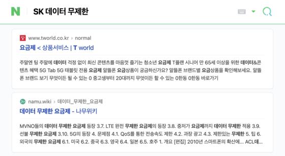 '공식 사이트 우선'… 네이버 검색 알고리즘 변경