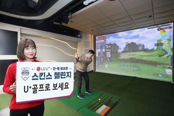 서울 골프존타워 미디어스튜디오에서 홍보모델이 비대면 챌린지를 소개하고 있다. LG유플러스 제공
