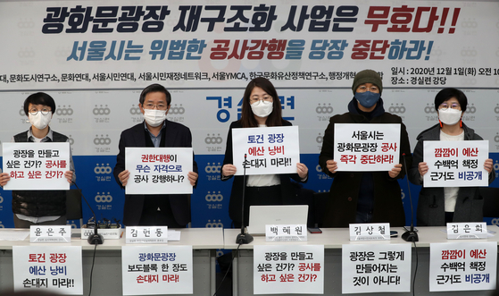 On December 1 of last year, officials from the Gyeongsil Ryeon and Urban Solidarity are holding a press conference filing a lawsuit against violations of the Gwanghwamun Square Project-related Law at the Citizens' Alliance for Economic Justice in Jongno-gu, Seoul. [뉴시스]