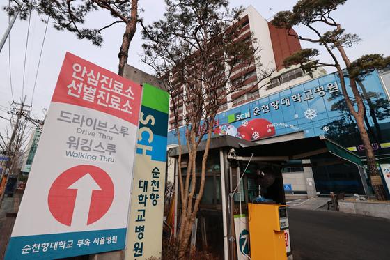 14일 서울 용산구 순천향대부속 서울병원 본관 모습.   서울시에 따르면 이 병원에서 49명의 신종 코로나바이러스 감염증(코로나19) 신규 확진자가 나왔다. 연합뉴스