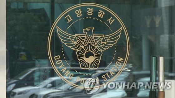 경기 고양경찰서. 연합뉴스