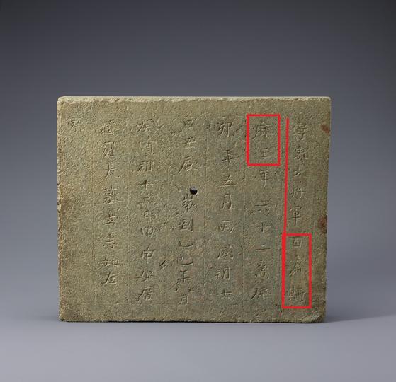 무령왕릉 출토 유물 중 왕의 묘지석에 '영동대장군 백제 사마왕'이라고 적힌 부분. '사마'는 무령왕의 생전 이름이다. [사진 국립공주박물관]