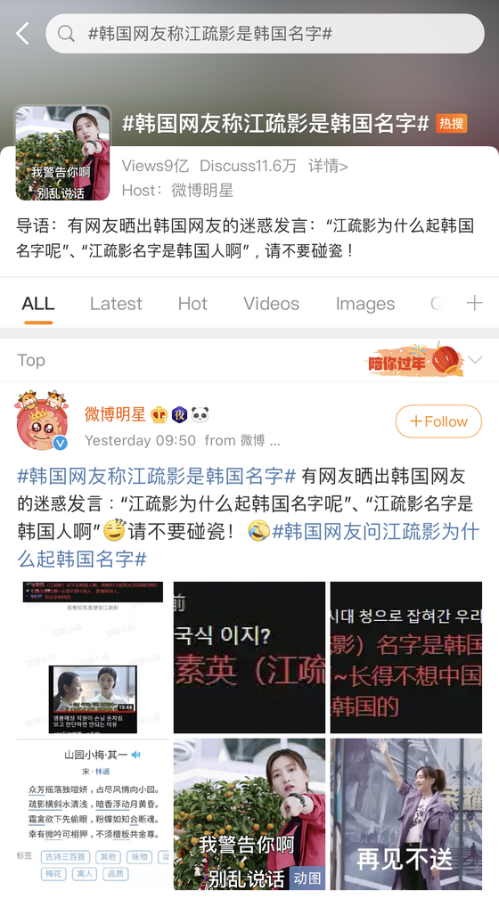 """중국판 트위터인 웨이보의 해시태그(검색어)?'#한국 네티즌 """"장수잉은 한국 이름""""(韓國網友稱江疏影是韓國名字)#'. 23일 오전 9억 건의 클릭을 기록하고 있다. [웨이보 캡처]"""