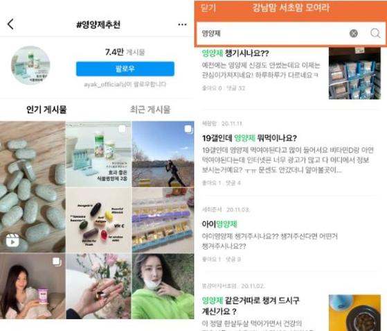 인스타그램에 '영양제추천'을 검색한 화면(왼쪽)과 온라인 맘카페에 올라온 영양제 관련 글.