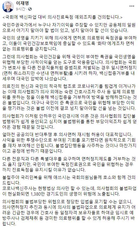 이재명 경기도지사가 22일 자신의 페이스북에 올린 글. 페이스북 캡처