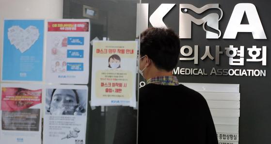 22일 의료계에 따르면 의사협회가 '금고 이상의 형'을 확정받은 의사의 면허를 취소하는 의료법 개정안이 국회 법제사법위원회를 통과할 경우 전국의사총파업도 불사하겠다는 입장이라고 밝혔다. 사진은 이날 서울 용산구 의사협회 임시회관 모습. 뉴스1