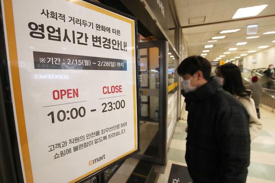 지난 15일 서울 용산구의 한 대형마트에 거리두기 완화에 따른 영업시간 변경 안내문이 부착되어 있다. 장진영 기자