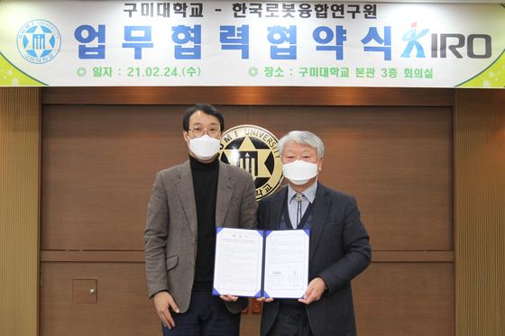 구미대, 한국로봇융합연구원과 '로봇 전문인력 양성' 맞손