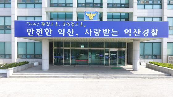 전북 익산경찰서 전경. [사진 익산경찰서]