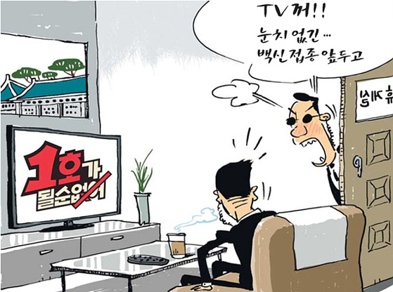 회룡 만평(2월 24일자)