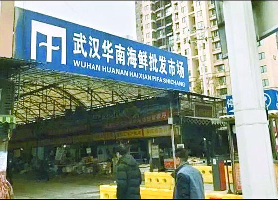 코로나19 바이러스의 진원지로 지목된 중국 허베이성 우한의 화난수산시장. [중국 환구망 캡처]