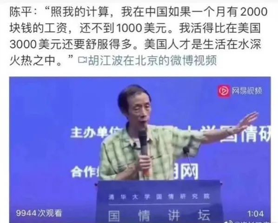 천핑 교수가 지난 2020년 상하이의 2000위안 월급이 미국 LA의 3000달러보다 낫다고 주장한 강연 장면을 올린 SNS 화면 [위챗 캡처]