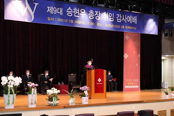 서울여자대학교, 제9대 승현우 총장 취임예배 개최