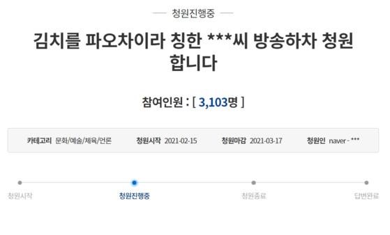 함소원 김치는 파오차이에 뿔난 국민들···방송 하차 靑청원