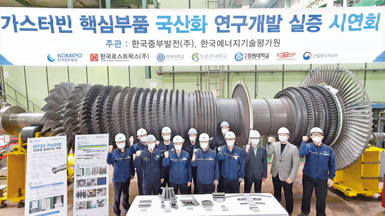 [국민의 기업] 소재·부품·장비 국산화로 발전산업 기술 경쟁력 UP