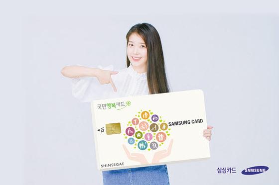 삼성카드는 '국민행복삼성카드'와 '국민행복삼성카드 V2'로 어린이집 보육료를 10만원 이상 결제한 고객에게 다양한 혜택을 제공한다. [사진 삼성카드]