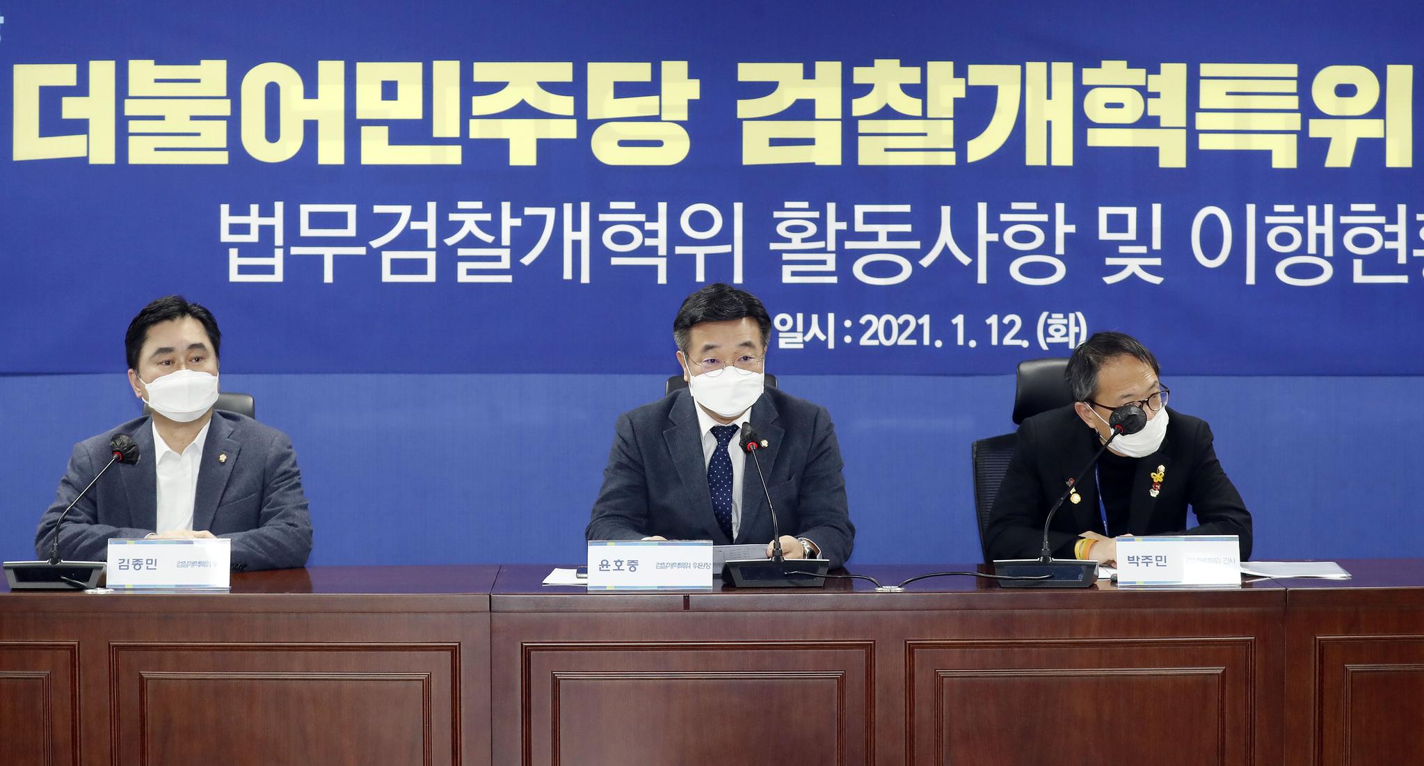 더불어민주당 검찰개혁특위. 오종택 기자